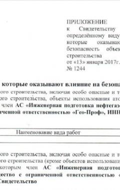 Допуск-к-СРО---страница-2